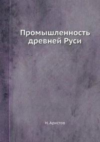 Promyshlennost Drevnej Rusi
