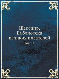 Shekspir. Biblioteka Velikih Pisatelej Tom II.