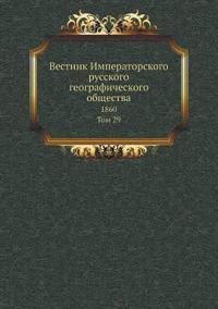 Vestnik Imperatorskogo Russkogo Geograficheskogo Obschestva 1860. Tom 29