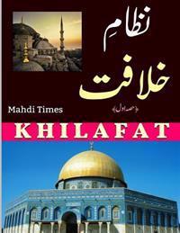 System of Khilafat in Islam [Nizaam-E-Khilafat]: Importance of Khilafat in Islam