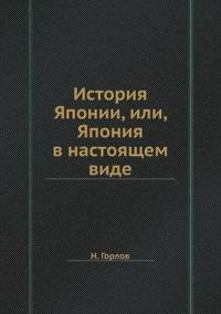 Istoriya Yaponii, Ili, Yaponiya V Nastoyaschem Vide