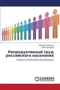 Reproduktivnyy Trud Rossiyskogo Naseleniya