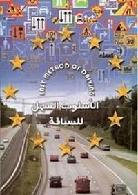 Easy method of driving (Körbok på Arabiska)