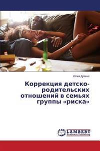 Korrektsiya Detsko-Roditel'skikh Otnosheniy V Sem'yakh Gruppy Riska