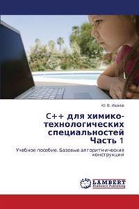 C++ Dlya Khimiko-Tekhnologicheskikh Spetsial'nostey Chast' 1