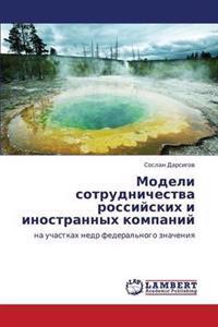 Modeli Sotrudnichestva Rossiyskikh I Inostrannykh Kompaniy