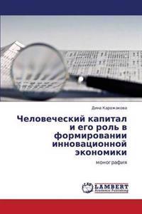 Chelovecheskiy Kapital I Ego Rol' V Formirovanii Innovatsionnoy Ekonomiki