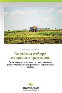 Sistemy Otbora Moshchnosti Traktorov