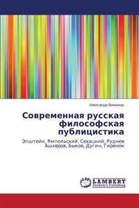 Sovremennaya Russkaya Filosofskaya Publitsistika