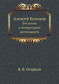 Aleksej Kol'tsov Ego Zhizn' I Literaturnaya Deyatel'nost'