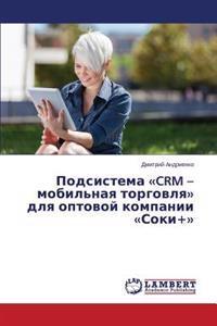 Podsistema Crm - Mobil'naya Torgovlya Dlya Optovoy Kompanii Soki+