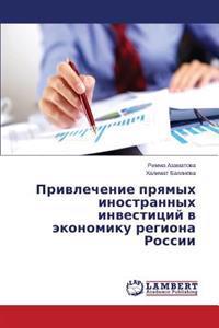 Privlechenie Pryamykh Inostrannykh Investitsiy V Ekonomiku Regiona Rossii