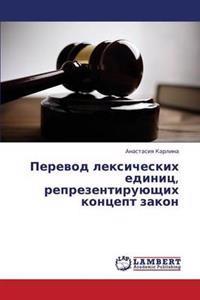 Perevod Leksicheskikh Edinits, Reprezentiruyushchikh Kontsept Zakon