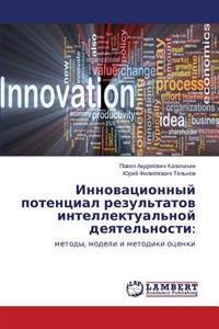 Innovatsionnyy Potentsial Rezul'tatov Intellektual'noy Deyatel'nosti