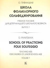 School of practising folk solfeggio. A tutorial for children of junior school age. Volume 1