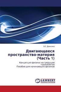 Dvigayushcheesya Prostranstvo-Materiya (Chast' 1)