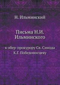Pisma N.I. Ilminskogo K Ober-Prokuroru Sv. Sinoda K.G. Pobedonostsevu