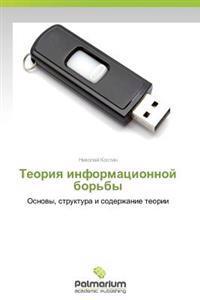 Teoriya Informatsionnoy Bor'by