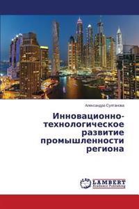 Innovatsionno-Tekhnologicheskoe Razvitie Promyshlennosti Regiona