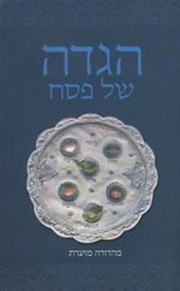 Haggadah for Pesach, Hebrew Annotated 5.5 X 8.5