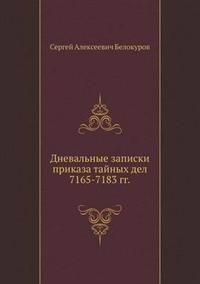 Dneval'nye Zapiski Prikaza Tajnyh del 7165-7183 Gg.