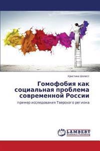 Gomofobiya Kak Sotsial'naya Problema Sovremennoy Rossii