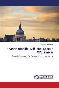 """""""Bespokoynyy London"""" XIV Veka"""