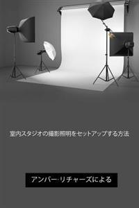 How to Set Up Photography Lighting for a Home Studio (Japanese Edition)