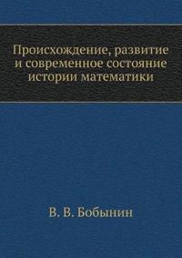Proishozhdenie, Razvitie I Sovremennoe Sostoyanie Istorii Matematiki