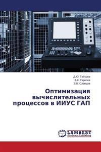 Optimizatsiya Vychislitel'nykh Protsessov V Iius Gap