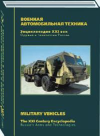 Russia's Arms and Technologies. The XXI Century Encyclopedia. Vol. 16 - Military Vehicles