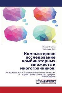 Komp'yuternoe Issledovanie Kombinatornykh Mnozhestv I Mnogogrannikov