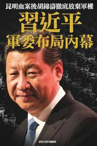 Inside Story of XI Jinping's Strategy on Military Committee: Hu Jingtao Completely Abandoned the Military Power After Kunming Bloody Incident