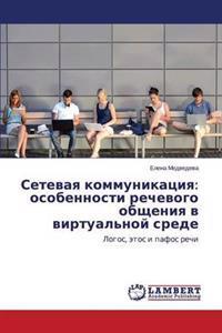 Setevaya Kommunikatsiya