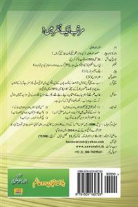 Bazlasanjan-E-Dou Aalam