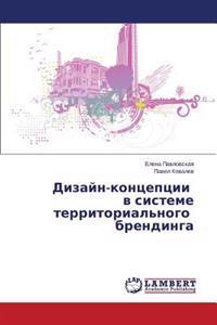 Dizayn-Kontseptsii V Sisteme Territorial'nogo Brendinga