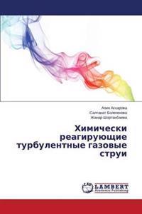 Khimicheski Reagiruyushchie Turbulentnye Gazovye Strui