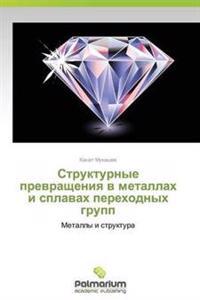Strukturnye Prevrashcheniya V Metallakh I Splavakh Perekhodnykh Grupp