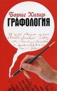 Graphology. Explore the Nature of the Handwriting