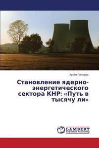 Stanovlenie Yaderno-Energeticheskogo Sektora Knr