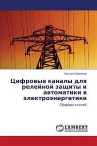 Tsifrovye Kanaly Dlya Releynoy Zashchity I Avtomatiki V Elektroenergetike