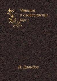 Chteniya O Slovesnosti Kurs 1