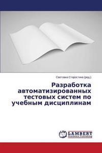 Razrabotka Avtomatizirovannykh Testovykh Sistem Po Uchebnym Distsiplinam