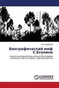 Biograficheskiy Mif S.Esenina