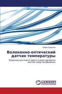 Volokonno-Opticheskiy Datchik Temperatury