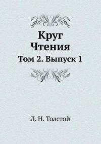 Krug Chteniya Tom 2. Vypusk 1