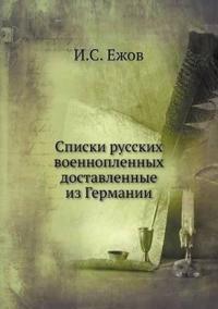 Spiski Russkih Voennoplennyh, Dostavlennye Iz Germanii