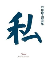Watashi