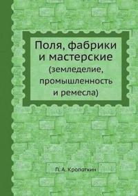 Polya, Fabriki I Masterskie (Zemledelie, Promyshlennost I Remesla)