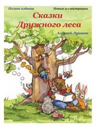 Skazki Druzhnogo Lesa (Polnoe Izdanie)